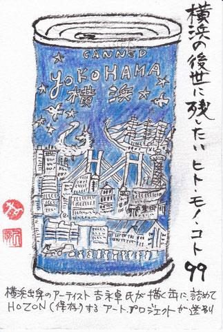 吉永卓氏「横濱の後世に残したいもの99」