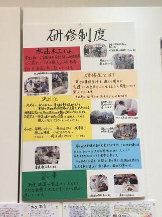 秋山学校の研修制度