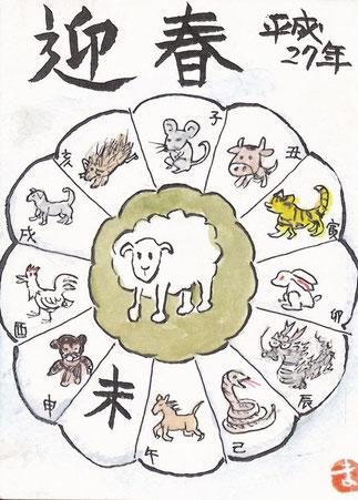 平成27年 迎春 羊と十二支