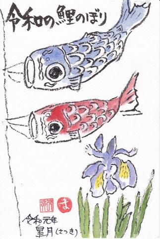 令和の鯉のぼり
