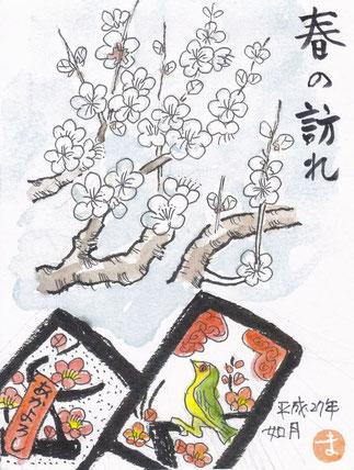春の訪れ 梅の花