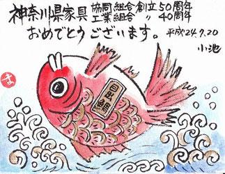 創立50周年記念 あめで鯛