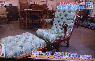 西洋家具に日本のテイスト。帯チェアを紹介。