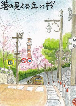 港の見える丘の桜