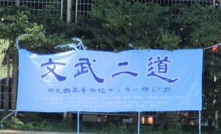 「文武二道」の応援垂れ幕は、67期父母有志の制作。