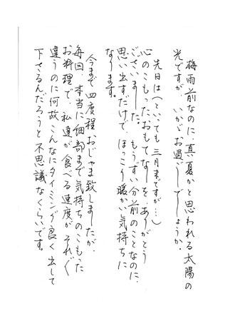 付知のH様からのお手紙H27.6