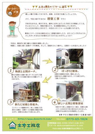 「生活の変化に伴う、増築工事」表
