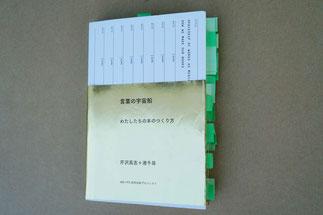 01 港 千尋「読書の深宇宙」