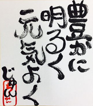 まるかん千葉隊2018年スローガン