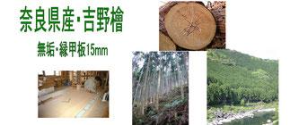 札幌自然素材家
