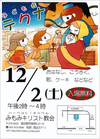 子ども会クリスマステクナ12/2(土)