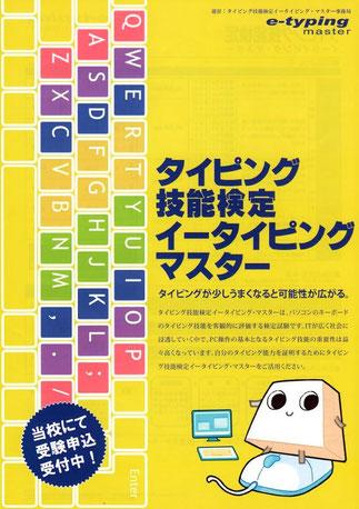 タイピング技能検定イータイピングマスター|福井県認定スクール