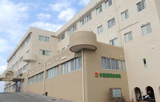 与論徳洲会病院