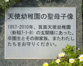 像の足元の記念プレート