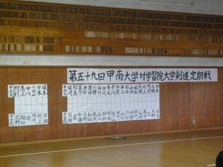 昭和32年開始の剣道定期戦も今年で59回を数える