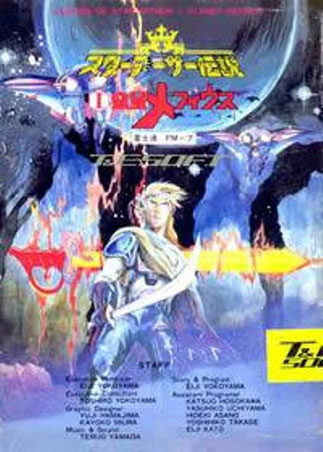 Star Arthur Legend - Planet Mephius