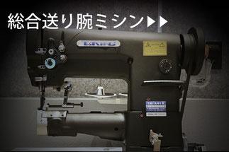 革が縫えるミシン 0番糸