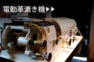 電動革漉き機 漉き機