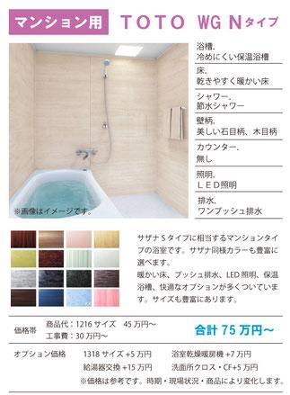 浴室リフォーム TOTOサザナSタイプ