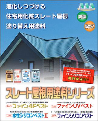 屋根塗装 コロニアル用1液シリコン塗装