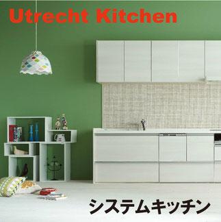キッチンリフォーム システムキッチン