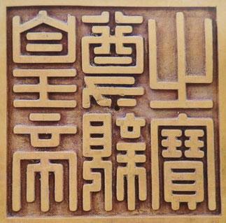 """Les Annales du Vietnam notent : """" La 8è année du règne de Minh Mang (1827), ordre fut transmis au Ministre des Rites de choisir un jour faste afin que la manufacture impériale puisse fondre un sceau """" Hoang dê tôn thân chi bao """" Grand Sceau de L'EMPEREUR."""