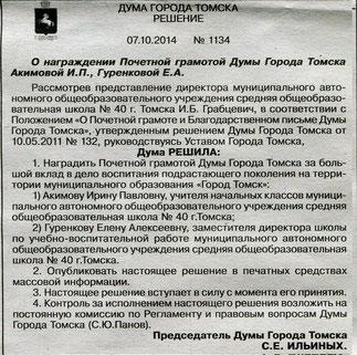 Церемония награждения состоялась 25.10.2014 в рамках празднования 25-летнего юбилея МАОУ СОШ № 40 г. Томска