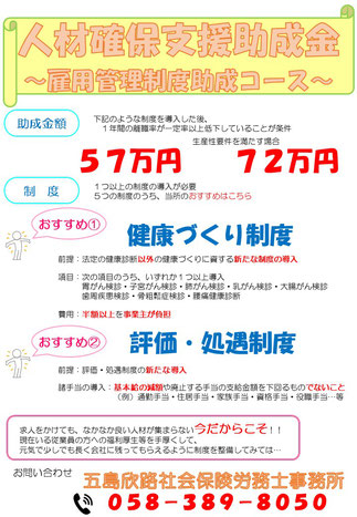 人材確保支援助成金~雇用管理助成コース~