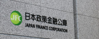 日本政策金融公庫