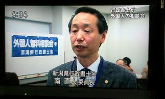 2014年11月25日 新潟県行政書士会主催の外国人無料相談会の様子が地元ローカルニュースで取上げられ、インタビューを受けました。
