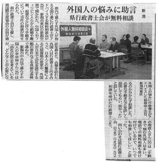 2014年11月26日 新潟県行政書士会主催の外国人無料相談会の様子が新潟日報で取上げられ、私のコメントもご掲載頂きました。(画像クリックで記事拡大)