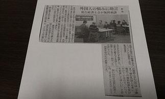 新潟日報さまで取上げて頂いた外国人無料相談会(新潟)の記事
