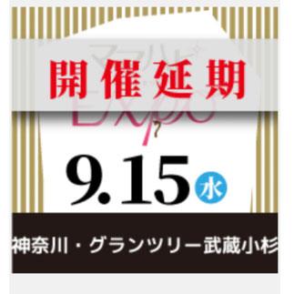 今年も開催します。2021年9月15日にグランツリー武蔵小杉でママイベント開催します。