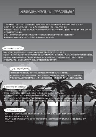 L座『最後の夕焼け』港北公会堂公演(2018) back side