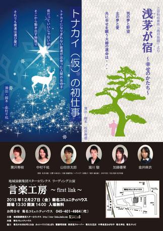 言楽工房 first link(2013)
