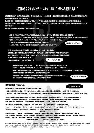 『大途とハル』都筑公会堂公演(2017)back side