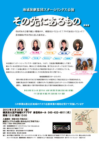 『その先にあるもの...』大豆戸地域ケアプラザ公演(2013)