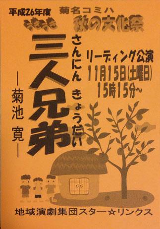 『三人兄弟』菊名コミュニティハウス文化祭公演(2014)