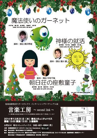 言楽工房 2th link(2014)