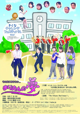 『その先にあるもの...まりおんの夢』港北公会堂公演(2014)