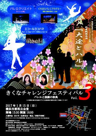 『大途とハル』都筑公会堂公演(2017) front side