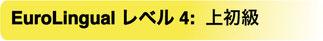 EuroLingual レベル4 上初級(ハイ・エレメンタリー)