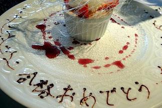 「ル・セット」お祝いメッセージの描かれたデザートその4。