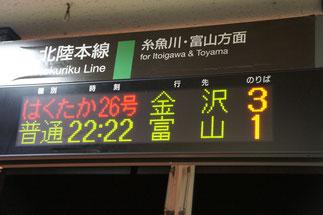 こちらは直江津駅。22時17分。はくたかの最終便が近づいてきました