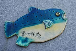 あらっ、こちらでは新潟県知事さん作「福を呼ぶフグ」を発見