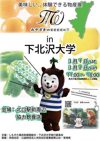 みやざきweeeek in 下北沢大学 ポスター