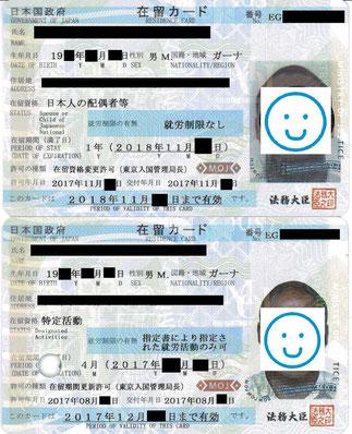 難民申請中から配偶者ビザへの変更