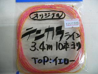 TOPイエローの3,4m10本ヨリテンカラライン¥1580