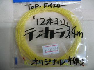 TOPがイエローの3,4m12本ヨリ(¥1580)のテンカラライン組糸を1ランク下のラインにして風の抵抗を抑え気持ちよく飛びます。