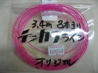 テンカラライン3,4m8本ヨリ Red ¥1500